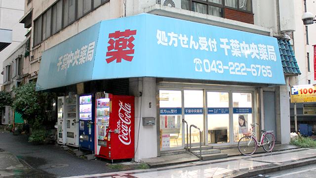 千葉中央薬局の画像