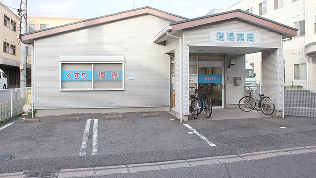 道場薬局の画像