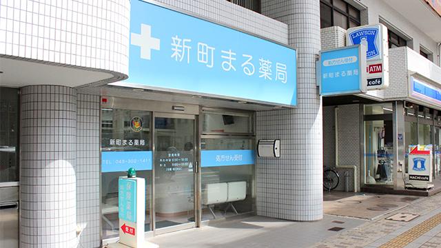 新町まる薬局の画像