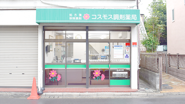 コスモス調剤薬局 津田沼店の画像