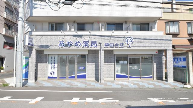 あやめ薬局勝田台店の画像