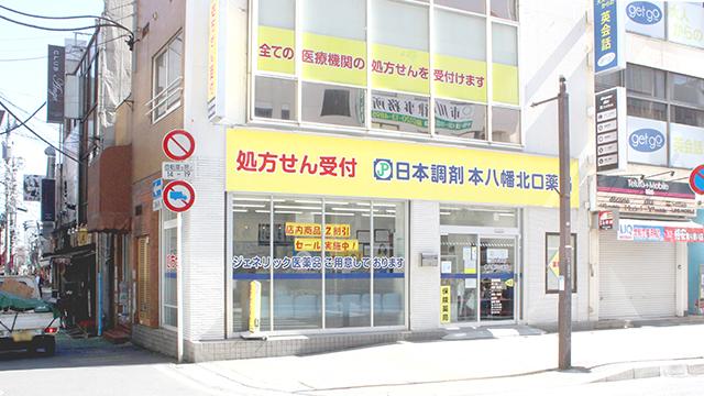 日本調剤 本八幡北口薬局の画像