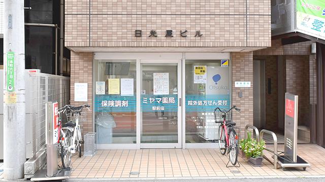 ミヤマ薬局駅前店の画像
