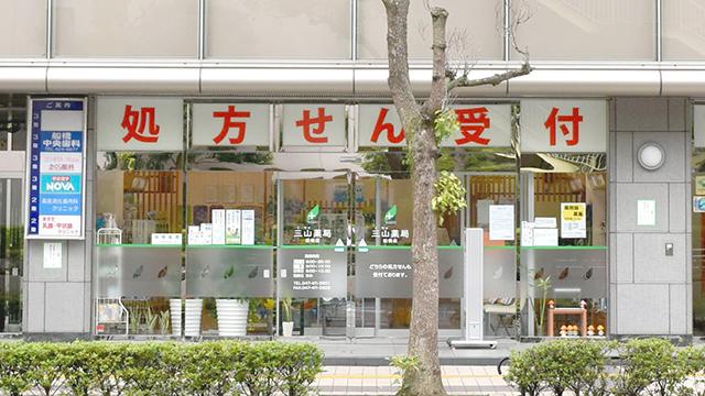 三山薬局船橋店の画像