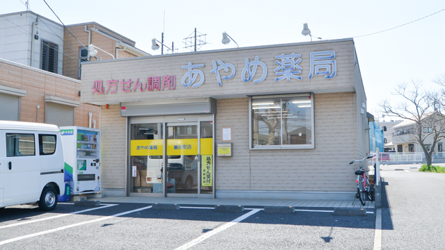 あやめ薬局飯田町店の画像