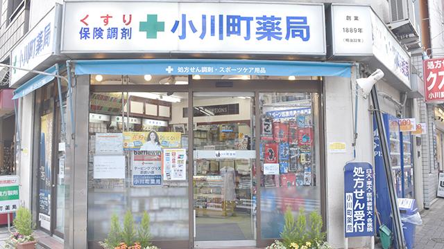 小川町薬局の画像