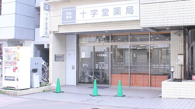 十字堂薬局 芝浦店の画像