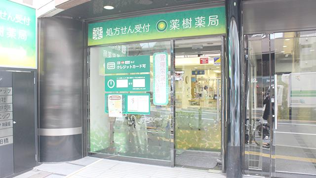 薬樹薬局 飯田橋の画像