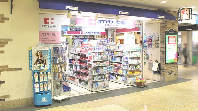 ココカラファイン薬局 小田急エース店の画像