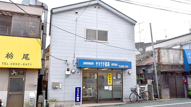 ヤマグチ薬局 哲学堂店の画像