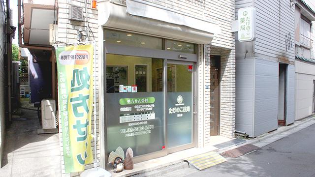 たけのこ薬局目白店の画像