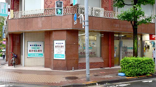 つばさ薬局 新宿店の画像
