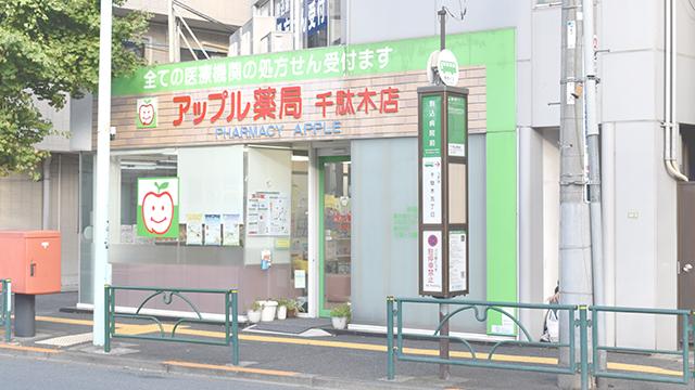 アップル薬局 千駄木店の画像