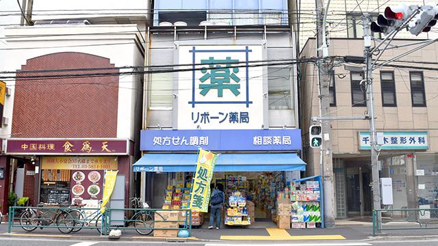 リボーン薬局千駄木店の画像