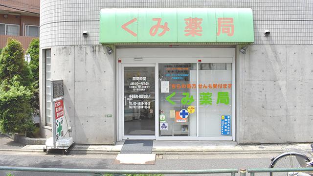 くみ薬局の画像