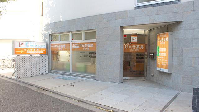 サンライトげんき薬局 小石川店の画像