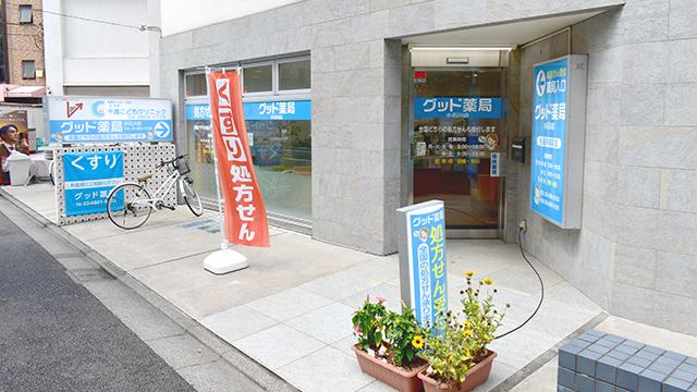 グッド薬局 小石川店の画像