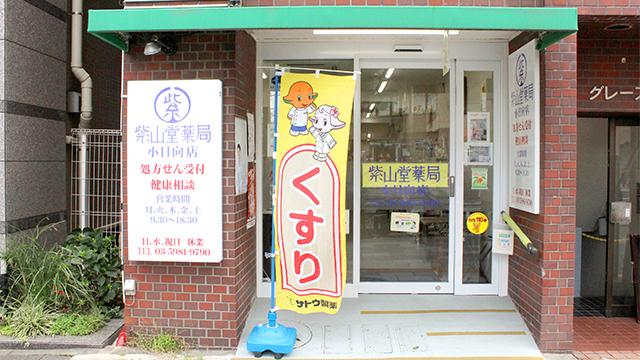 紫山堂薬局小日向店の画像