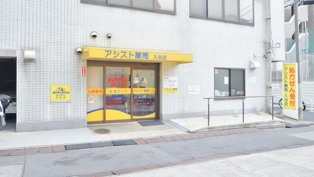 アシスト薬局入谷店の画像