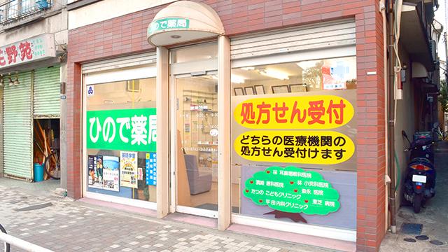 ひので薬局大井店の画像