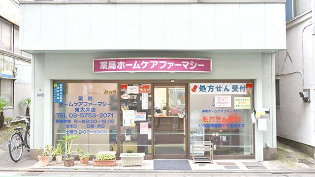 薬局ホームケアファーマシー東大井店の画像