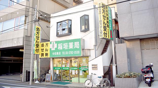 稲垣薬局 中目黒店の画像