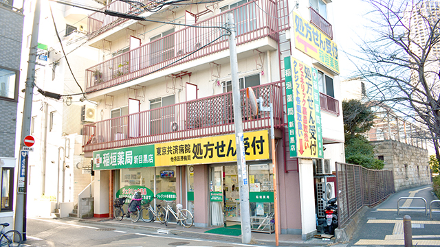 稲垣薬局 新目黒店の画像