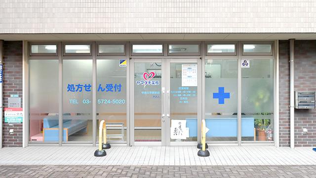 ヤマグチ薬局 学芸大駅前店の画像