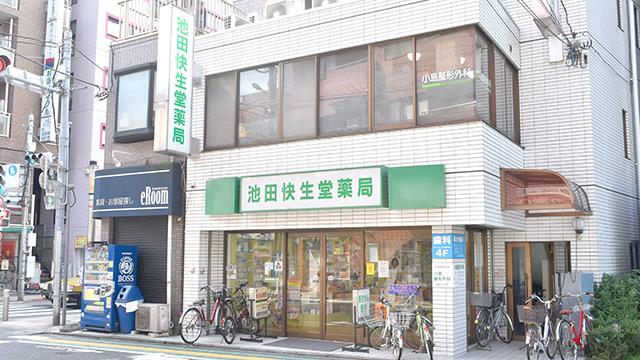 池田快生堂薬局の画像