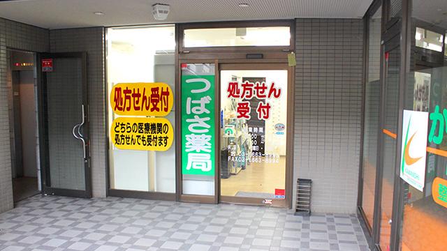 つばさ薬局駒沢店の画像
