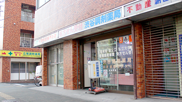 渋谷調剤薬局の画像