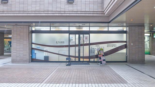 あやめ薬局広尾ガーデンヒルズ店の画像