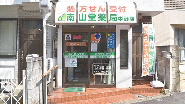 こぐま薬局中野店の画像