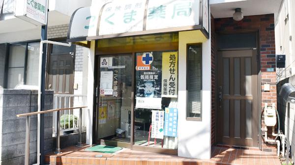 こぐま薬局中野店