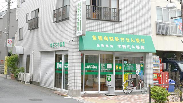 中野ミキ薬局の画像