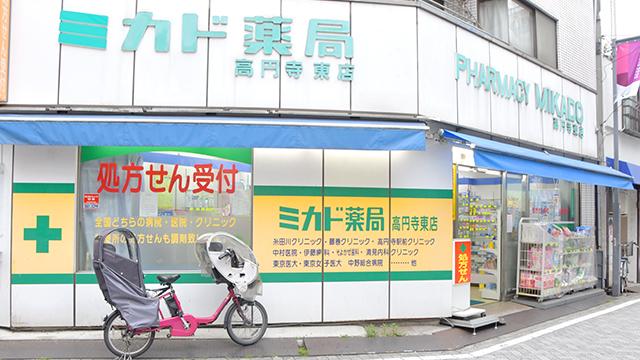 ミカド薬局高円寺東店の画像