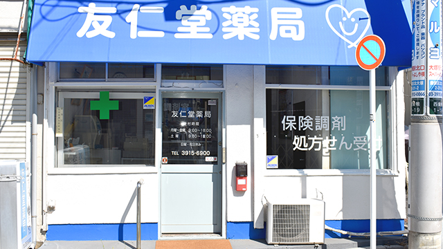 友仁堂薬局の画像