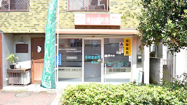 薬林堂薬局 要町店の画像