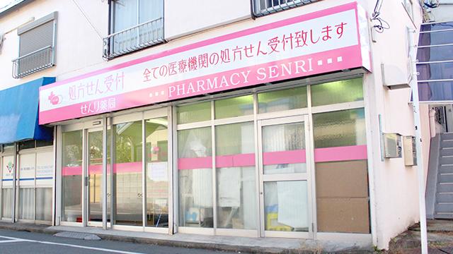 千利薬局南長崎店の画像