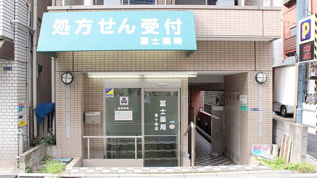 冨士薬局東十条店の画像