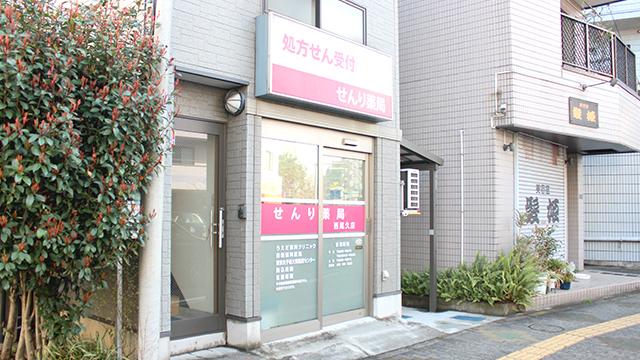 千利薬局西尾久店の画像