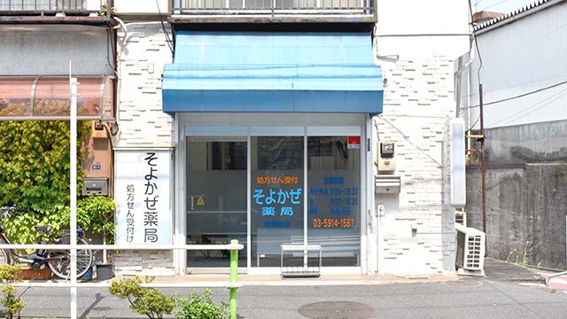 そよかぜ薬局前野町店の画像