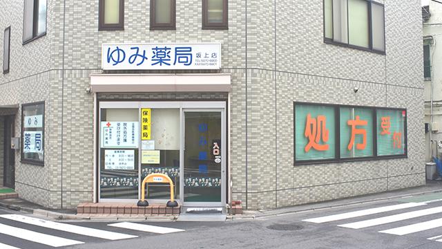 ゆみ薬局坂上店の画像