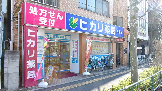 ヒカリ薬局大山店の画像