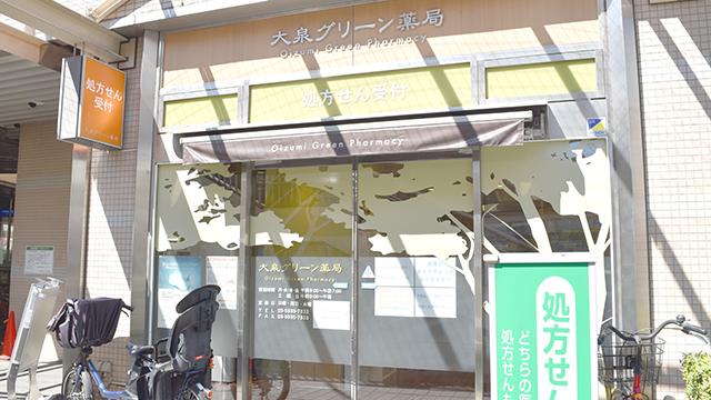 大泉グリーン薬局の画像