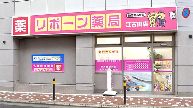 リボーン薬局江古田店の画像