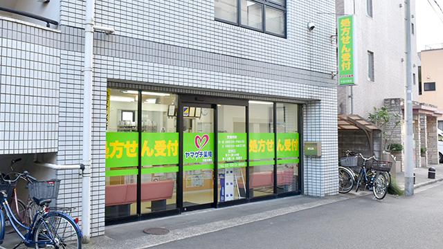 ヤマグチ薬局 千住大橋店の画像