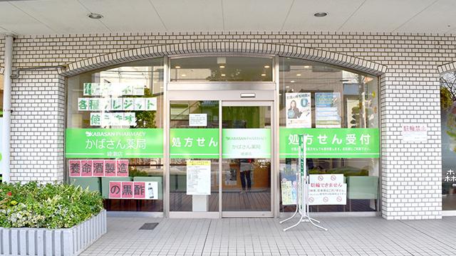 かばさん薬局綾瀬店の画像