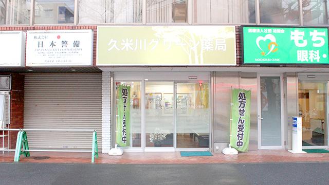 久米川グリーン薬局の画像