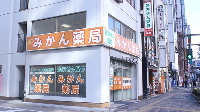 みかん薬局八王子店の画像